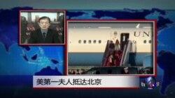 VOA连线:美第一夫人抵达北京
