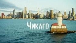"""""""Америка. Большое путешествие"""" - серия 10 - Чикаго"""