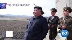 """[VOA 뉴스] """"북한, 국제 질서 뒤집으려 도전"""""""