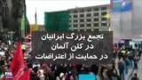 تجمع بزرگ ایرانیان در کلن آلمان در حمایت از اعتراضات مردم ایران