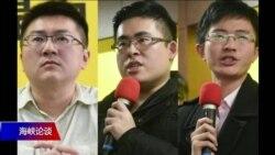 海峡论谈:王炳忠涉谍案背后的两岸关系新动向