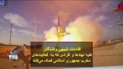 اقدامات تنبیهی واشنگتن علیه نهادها و افرادی که به فعالیتهای مخرب جمهوری اسلامی کمک میکنند