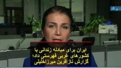 ایران برای مبادله زندانی با کشورهای غربی فهرستی داد؛ گزارش نازآفرین میرزاخلیلی