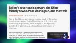 VOA连线:路透社记者谈调查报道中国隐秘电台网络
