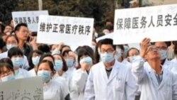 时事大家谈:中国医患纠纷如何解?