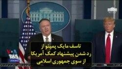تاسف مایک پمپئو از رد شدن پیشنهاد کمک آمریکا از سوی جمهوری اسلامی