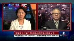 海峡论谈:蔡英文上任第二周 检视各项政策与两岸关系