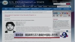 媒体观察:美国悬赏五百万通缉的中国商人李方伟