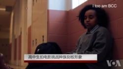 美高中生拍电影挑战种族刻板形象
