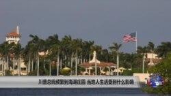川普总统频繁到海湖庄园 当地人生活受何影响
