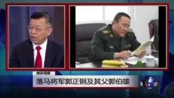 媒体观察:落马将军郭正钢及其父郭伯雄