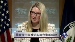 VOA连线:美欢迎中国推迟实施台海新航路