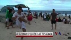 各地世界杯球迷云集科帕卡巴纳海滩