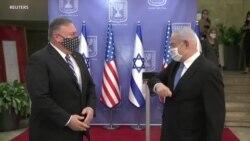 蓬佩奥与内塔尼亚胡称赞以色列-阿联酋协议