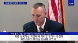 """전 주한미군방공여단장 """"한국 패트리어트 대대적 현대화"""""""