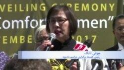 رونمایی از تندیس زن آسیایی تبار گمنام در کالیفرنیا