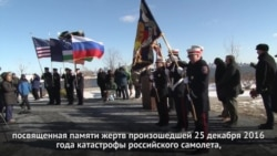 В США почтили память погибших участников ансамбля Александрова