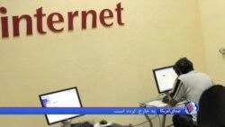 شرکت آمریکایی برای کاربران ایرانی اینترنت محدودیت گذاشت