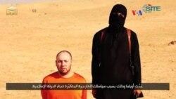 Estado Islámico: una amenaza terrorista creciente