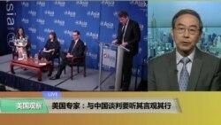 VOA连线(方冰):美国专家:与中国谈判要听其言观其行