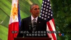 2015-11-18 美國之音視頻新聞: 奧巴馬說需要採取果斷步驟緩和南中國海緊張局勢