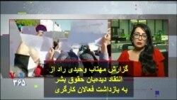 گزارش مهتاب وحیدی راد از انتقاد دیدهبان حقوق بشر به بازداشت فعالان کارگری