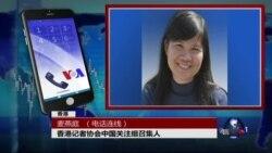 VOA连线: 中共喉舌人民日报发出全面整肃社交媒体信号