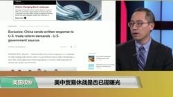 专家视点(林枫):美中贸易休战是否已现曙光