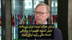 برایان هوک: مردم ایران میدانند دلیل کمبود تجهیزات پزشکی فساد مالی رژیم ایران است