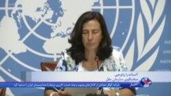دعوت نماینده ویژه دبیرکل سازمان ملل در امور سوریه از ایران در مذاکرات قانون اساسی