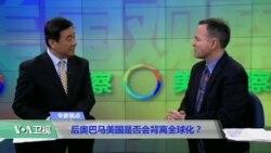时事看台(戴博):后奥巴马美国是否会背离全球化?