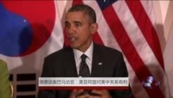 洛德谈奥巴马访亚洲:美亚同盟对美中关系有利