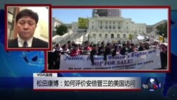 VOA连线:松田康博:如何评价安倍晋三的美国访问