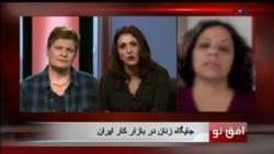 افق نو ۲۵ اوت: جایگاه زنان در بازار کار ایران