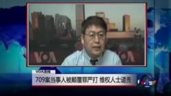 VOA连线: 709案当事人被颠覆罪严打 维权人士谴责