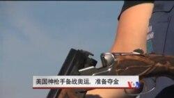 美國神槍手備戰奧運 準備奪金