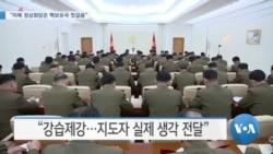 """[VOA 뉴스] """"미북 정상회담은 핵보유국 첫걸음"""""""