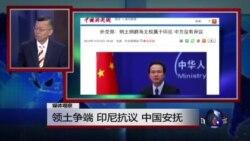 媒体观察:领土争端 印尼抗议 中国安抚