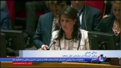 بررسی پرونده حقوق بشری ایران در جلسه دوشنبه شورای حقوق بشر سازمان ملل