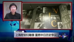 VOA连线:上海慰安妇雕像,重燃中日历史争议