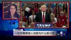 VOA连线格里丝.苏: 一位华裔美国人谈她为什么挺川普