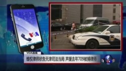 VOA连线(余文生):维权律师状告天津司法当局,声援去年709被捕律师