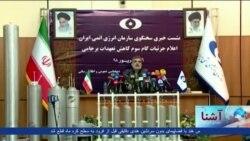 امریکا: نقض 'برجام' از سوی ایران، تعجب آور نیست
