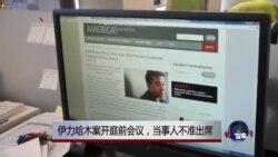 VOA连线:伊力哈木案开庭前会议,当事人不准出席