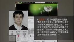 中国网络观察:拍马屁危险