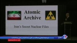 سخنرانی کامل نتانیاهو در وزارت دفاع اسرائیل درباره برنامه مخفی هستهای جمهوری ایران