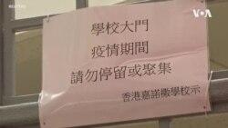 香港新冠病毒案例攀升 全港學校將停課