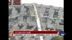 海峡论谈: 关注南台湾大地震