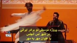 پروژه موسیقی دو برادر ایرانی در شهر لس آنجلس با عنوان مهر به مهر