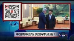 VOA卫视(2015年5月22日 第二小时节目:焦点对话 完整版)